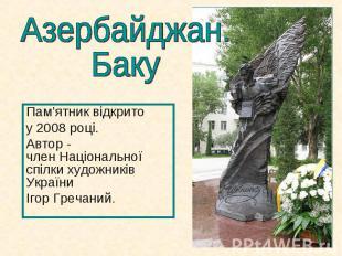 Пам'ятник відкрито Пам'ятник відкрито у 2008 році. Автор - членНаціонально