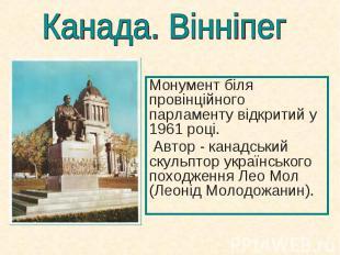 Монумент біля провінційного парламенту відкритий у 1961році. Монумент біля