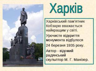 Харківський пам'ятник Кобзарю вважається найкращим у світі.  Харківський п