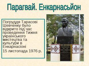 Погруддя Тарасові Шевченку було відкрито під час проведення Тижня українського м