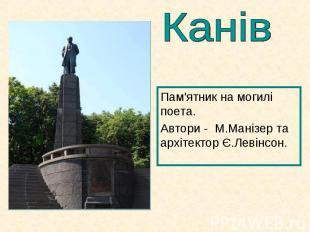 Пам'ятник на могилі поета. Пам'ятник на могилі поета. Автори - М.Манізер та архі