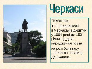 Пам'ятник Пам'ятник Т.Г.Шевченкові вЧеркасах