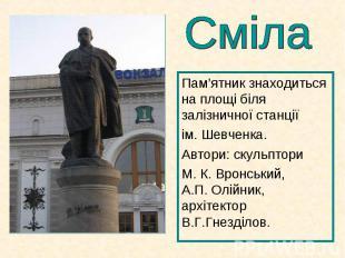 Пам'ятник знаходиться на площібіля залізничної станції Пам'ятник знаходить