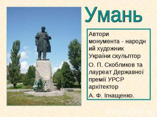 Автори монумента-народний художник Українискульптор Автори мон