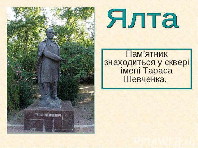 Пам'ятник знаходиться у сквері імені Тараса Шевченка. Пам'ятник знаходиться у сквері імені Тараса Шевченка.