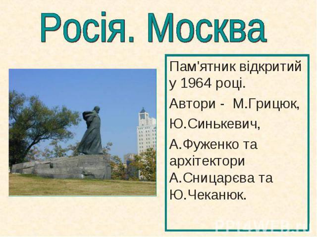 Пам'ятник відкритий у 1964 році. Пам'ятник відкритий у 1964 році. Автори - М.Грицюк, Ю.Синькевич, А.Фуженкота архітектори А.Сницарєва та Ю.Чеканюк.