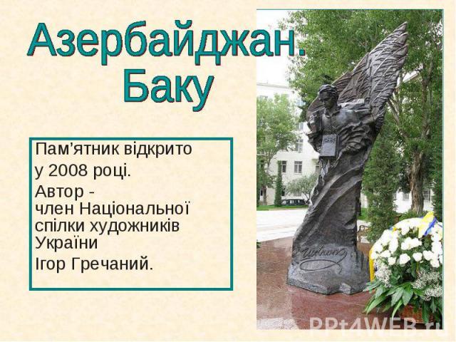 Пам'ятник відкрито Пам'ятник відкрито у 2008 році. Автор - членНаціональної спілки художників України Ігор Гречаний.
