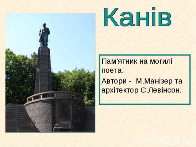 Пам'ятник на могилі поета. Пам'ятник на могилі поета. Автори - М.Манізер та архітектор Є.Левінсон.