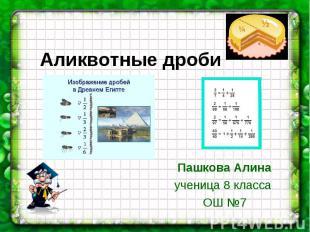 Аликвотные дроби Пашкова Алина ученица 8 класса ОШ №7