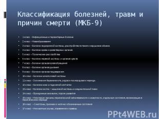 Классификация болезней, травм и причин смерти (МКБ-9) 1 класс - Инфекционные и п
