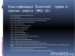 Классификация болезней, травм и причин смерти (МКБ-10) I класс - Некоторые инфек