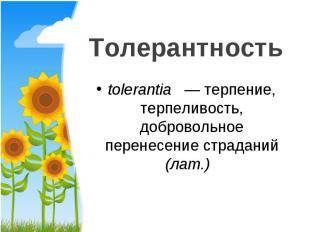 tolerantia — терпение, терпеливость, добровольное перенесение страда