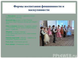 Формы воспитания фемининности и маскулинности 1. Обращение ласковое к девочке и