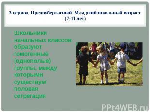 3 период. Предпубертатный. Младший школьный возраст (7-11 лет) Школьники начальн
