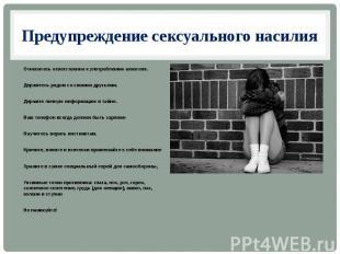 Предупреждение сексуального насилия Отнеситесь ответственно к употреблению алког