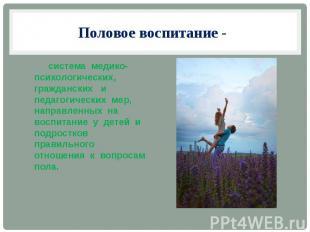 Половое воспитание - система медико-психологических, гражданских и педагогически