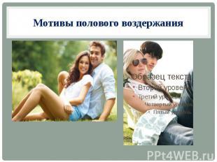 Мотивы полового воздержания