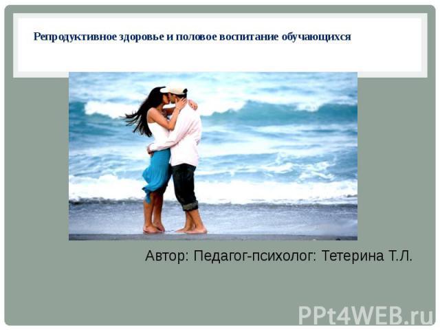 Репродуктивное здоровье и сексуальное воспитание