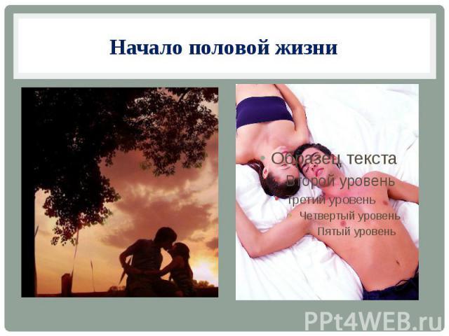 Начало половой жизни