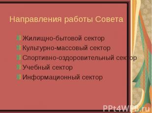 Жилищно-бытовой сектор Жилищно-бытовой сектор Культурно-массовый сектор Спортивн