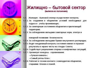 5.4. Жилищно - бытовой сектор осуществляет контроль: 5.4. Жилищно - бытовой сект