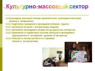 5.5.Культурно-массовый сектор проводит всю культурно-массовую 5.5.Культурно-масс