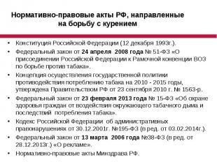 Конституция Российской Федерации (12 декабря 1993г.). Конституция Российской Фед