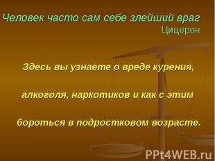 Человек часто сам себе злейший враг Цицерон Здесь вы узнаете о вреде курения, ал
