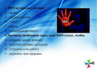 3. ВИЧ не передается через: 3. ВИЧ не передается через: А - кровь Б - грудное мо