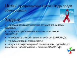 Цель: профилактика ВИЧ/СПИДа среди обучающихся Задачи: ♦ сформировать ценностное