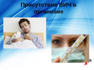 Присутствие ВИЧ в организме