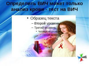 Определить ВИЧ может только анализ крови - тест на ВИЧ