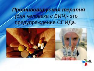 Противовирусная терапия (для человека с ВИЧ)- это предупреждение СПИДа. Противов