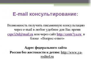 Возможность получить письменную консультацию через e-mail в любое удобное для Ва
