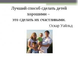 Оскар Уайльд Оскар Уайльд