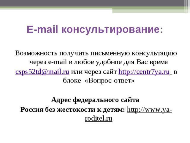 Возможность получить письменную консультацию через e-mail в любое удобное для Вас время Возможность получить письменную консультацию через e-mail в любое удобное для Вас время csps52td@mail.ru или через сайт http://centr7ya.ru в блоке «Вопрос-ответ»…
