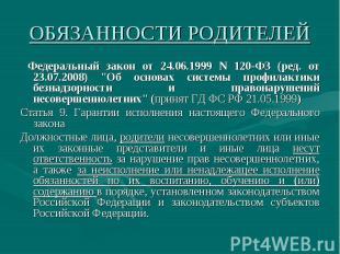 """Федеральный закон от 24.06.1999 N 120-ФЗ (ред. от 23.07.2008) """"Об основах с"""