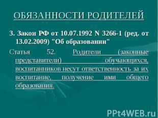 """3. Закон РФ от 10.07.1992 N 3266-1 (ред. от 13.02.2009) """"Об образовании&quo"""
