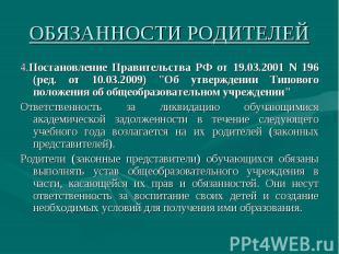 """4.Постановление Правительства РФ от 19.03.2001 N 196 (ред. от 10.03.2009) """""""