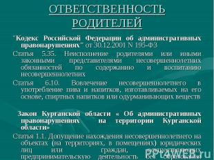 """""""Кодекс Российской Федерации об административных правонарушениях"""" от 3"""