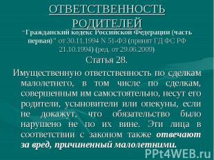 Статья 28. Статья 28. Имущественную ответственность по сделкам малолетнего, в то