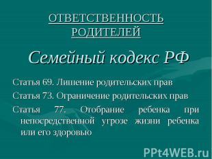 Статья 69. Лишение родительских прав Статья 69. Лишение родительских прав Статья