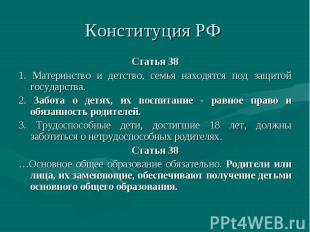 Статья 38 Статья 38 1. Материнство и детство, семья находятся под защитой госуда