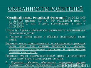 """""""Семейный кодекс Российской Федерации"""" от 29.12.1995 N 223-ФЗ (принят"""