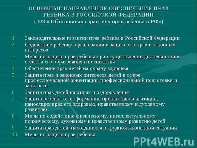 Законодательные гарантии прав ребенка в Российской Федерации Законодательные гарантии прав ребенка в Российской Федерации Содействие ребенку в реализации и защите его прав и законных интересов Меры по защите прав ребенка при осуществлении деятельнос…