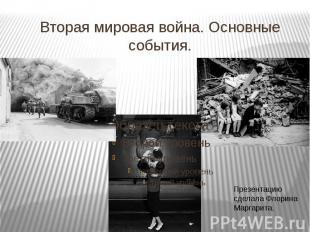 Вторая мировая война. Основные события.