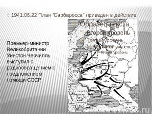 """○ 1941.06.22 План """"Барбаросса"""" приведен в действие"""