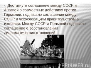 ○ Достигнуто соглашение между СССР и Англией о совместных действиях против Герма