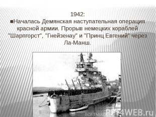 1942: ■Началась Демянская наступательная операция красной армии. Прорыв немецких