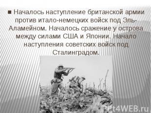 ■ Началось наступление британской армии против итало-немецких войск под Эль-Алам